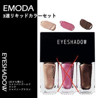 エモダ(EMODA)のEMODA / リキッドアイシャドウ ブラウン(アイシャドウ)
