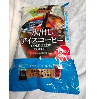 コストコ(コストコ)の☆ハマヤ水出しアイスコーヒー35g×16袋(500ml用) レギュラーコーヒー(コーヒー)