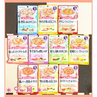キユーピー - 903☆ 離乳食 9ヶ月 全て違う味 ベビーフード パウチ