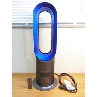 Dyson - ダイソン 扇風機 AM05 青 ブルー hot cool ファンヒーター本体