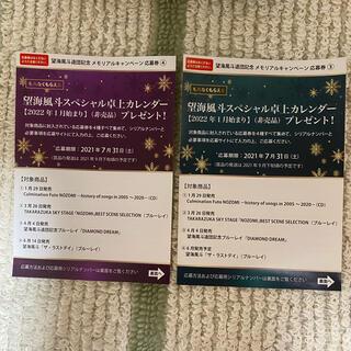 宝塚歌劇団 雪組 望海風斗卓上カレンダー応募券2枚