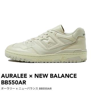 ニューバランス(New Balance)のAURALEE × New Balance 550 (スニーカー)