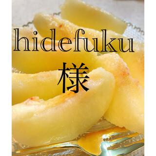 hidefuku様(フルーツ)