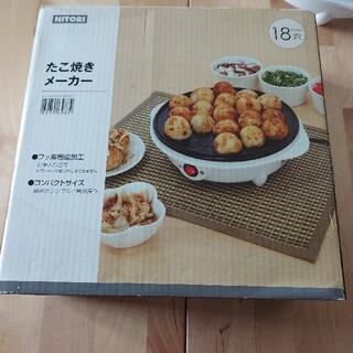 ニトリ - たこ焼きメーカー ニトリ コンパクトサイズ