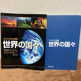世界の国々 ビジュアル大事典