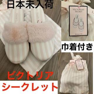 ヴィクトリアズシークレット(Victoria's Secret)の日本未入荷ビクトリアシークレット持ち運びスリッパ【新品送料込匿名便】(旅行用品)