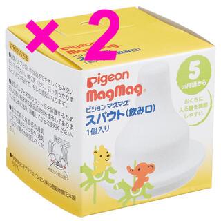 ピジョン(Pigeon)の☆送料無料☆ ピジョン マグマグ スパウト飲み口 新品未開封(哺乳ビン用乳首)