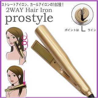 Prostyle 2WAY Hair Iron ヘアアイロン(ヘアアイロン)