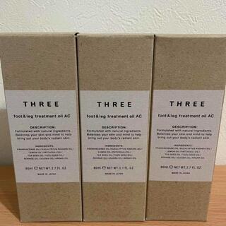 スリー(THREE)の★新品未開封3つ★THREE フット&レッグ トリートメント オイル AC R(ボディオイル)