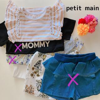 プティマイン(petit main)の⭐️SALE⭐️プティマイン 3点セット まとめ売り(その他)