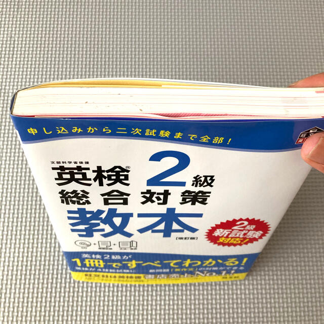 旺文社(オウブンシャ)の英検2級 総合対策 教本 エンタメ/ホビーの本(資格/検定)の商品写真