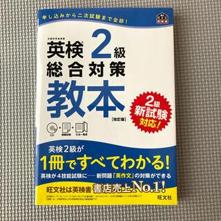 旺文社 - 英検2級 総合対策 教本