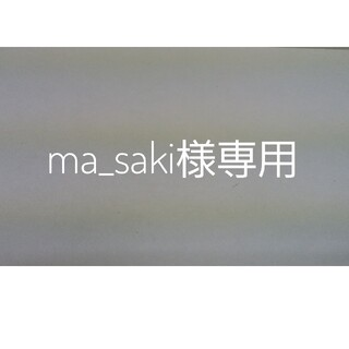 ma_saki様専用(その他)