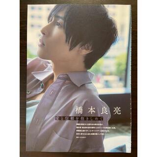 エービーシーズィー(A.B.C.-Z)の切り抜き 橋本良亮 ザテレビジョンShow vol.3(アート/エンタメ/ホビー)