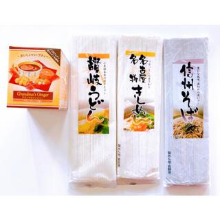 ハーブティー 麺類 セット(茶)
