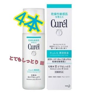 Curel - 4本★化粧水 とてもしっとりⅢ 150m★キュレル