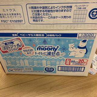 Unicharm - ムーニーおしりふき トイレに流せるやわらか素材 詰め替え用 50枚×20個パック