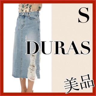 デュラス(DURAS)の美品 デュラス DURAS デニム ダメージ加工 リメイク ロング スカート S(ロングスカート)