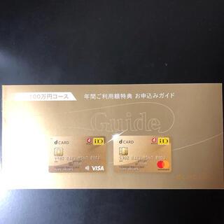 dカード GOLD年間ご利用額特典クーポン 11000円分(その他)