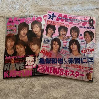Myojo 2004/3月号&2005/4月号セット(アート/エンタメ/ホビー)