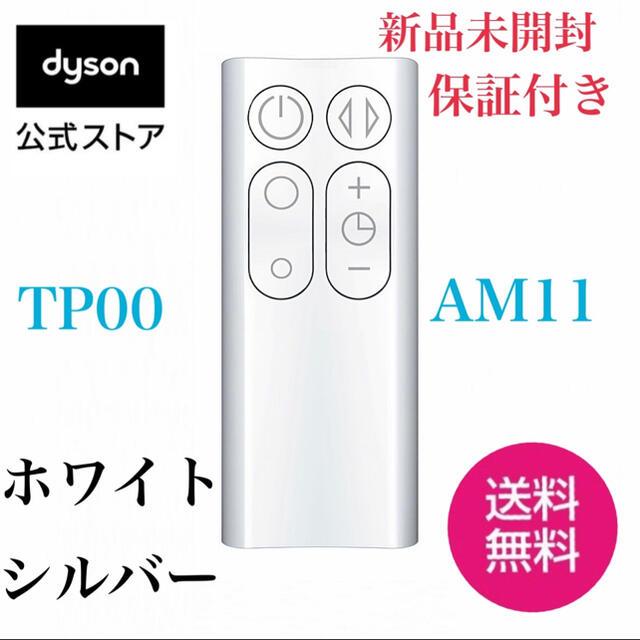 Dyson(ダイソン)の★DYSONダイソン ホットアンドクールTP00 AM11 純正ダイソンリモコン スマホ/家電/カメラの冷暖房/空調(ファンヒーター)の商品写真