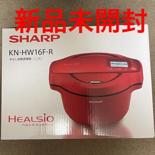 SHARP - シャープ 水なし自動調理鍋 ヘルシオ ホットクック レッド KN-HW16F-R