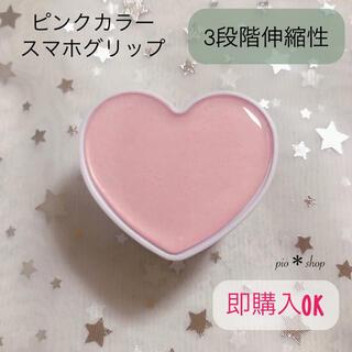ピンクカラー ハート ♡ ポップソケット スマホグリップ スマホスタンド(その他)