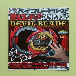 タカラトミー(Takara Tomy)のコロコロコミック 8月号 付録 ベイブレードバースト キャンペーンチケット(その他)