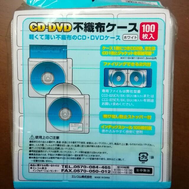 ELECOM(エレコム)のCDケース DVDケース 不織布 90枚 両面収納 インテリア/住まい/日用品の収納家具(CD/DVD収納)の商品写真