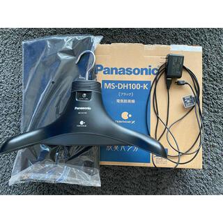 Panasonic - ★パナソニック★MS-DH100-K ブラック 美品