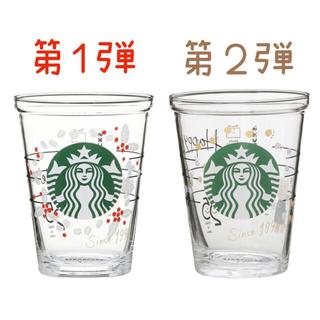 Starbucks Coffee - 2種セット スターバックス コレクタブル コールドカップグラス 第1弾 第2弾