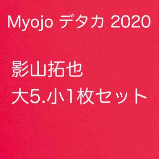 Myojo デタカ 2020 影山拓也(アイドルグッズ)