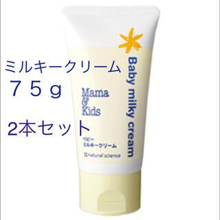 新品未使用 ママ&キッズ ベビーミルキークリーム75g2本セット(ベビーローション)