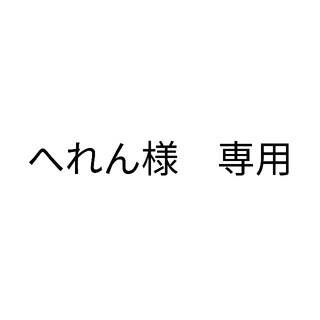 へれん様 専用(各種パーツ)