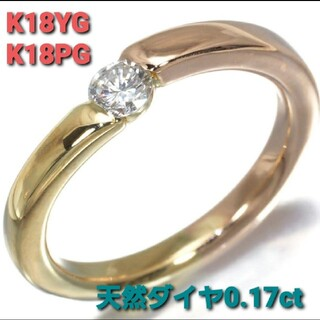 STAR JEWELRY - K18 PG.YG 天然ダイヤモンド0.17ct 7号 STAR JEWELRY