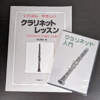 いちばんやさしいクラリネットレッスン クラリネット楽譜&DVD(クラリネット)