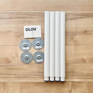イケア(IKEA)の【4本set】IKEA OLOV テーブル脚 伸縮式 ホワイト オーロヴ(その他)