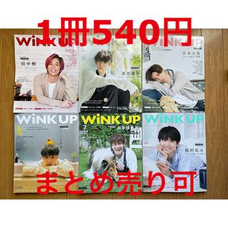 WiNK UP 11,4,5,6,7,8月号 まとめ売り可(アート/エンタメ/ホビー)