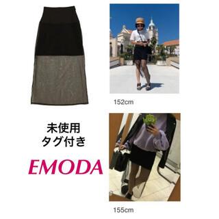 エモダ(EMODA)のEMODA  シアーミディスカート チュール(ロングスカート)