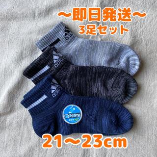 アディダス(adidas)の新品 アディダス 靴下 キッズ ボーイズ スポーツ 通学 21~23cm(靴下/タイツ)