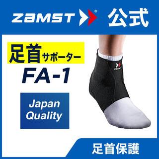 ZAMST - ZAMST ザムスト 右足首用 A1ショートサポーター Mサイズ
