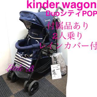 キンダーワゴン(Kinderwagon)のキンダーワゴン 縦型2人乗りベビーカー レインカバー付 双子ちゃん年子ちゃん(ベビーカー/バギー)