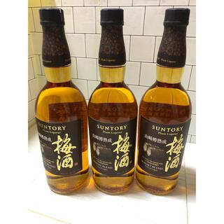 サントリー - サントリー 山崎 梅酒 国産梅 山崎樽熟成 ウイスキーブレンド 三本