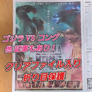 ゴジラ VS コング 一面広告、映画解説記事★読売新聞7/2(金)(印刷物)
