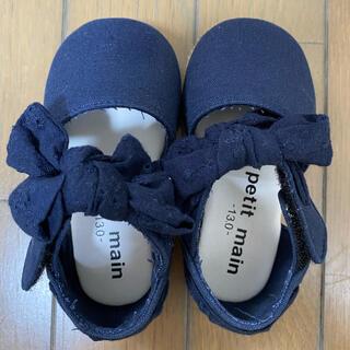 プティマイン(petit main)の13センチ petit main サンダル 靴 女の子 リボン ネイビー(サンダル)