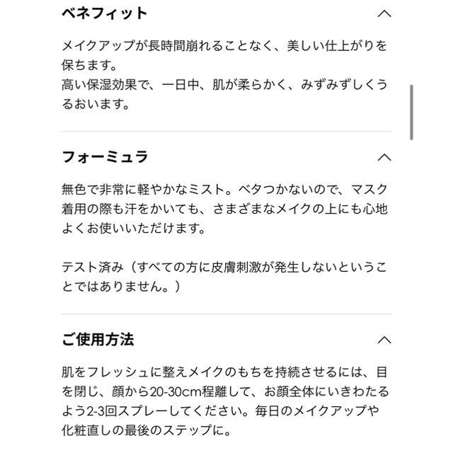 Dior(ディオール)のmaasa様専用 Dior メイクアップミスト コスメ/美容のスキンケア/基礎化粧品(化粧水/ローション)の商品写真