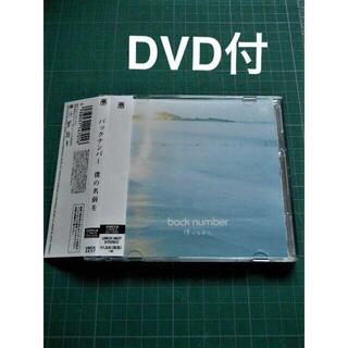 バックナンバー(BACK NUMBER)のCD&DVD 僕の名前を back number バックナンバー(ポップス/ロック(邦楽))