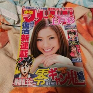 コウダンシャ(講談社)の週刊少年マガジン(漫画雑誌)