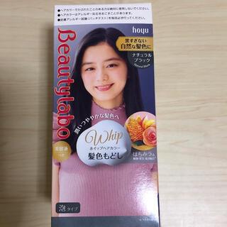ホーユー(Hoyu)のビューティラボ ホイップヘアカラー 髪色もどし ナチュラルブラック(1セット)(カラーリング剤)