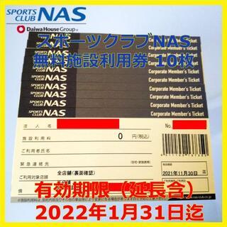 ★10枚★スポーツクラブ NAS 施設利用券 有効期限2022/1/31迄(フィットネスクラブ)